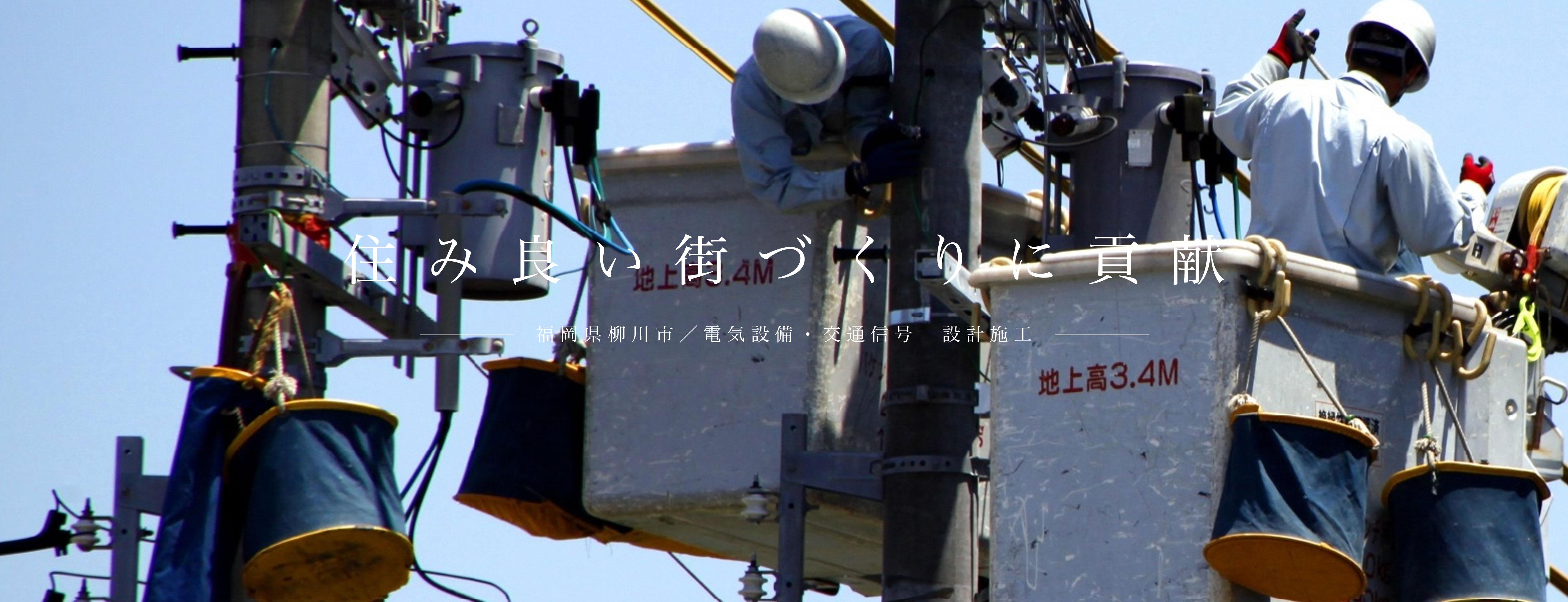 住み良い街づくりに貢献 福岡県柳川市/電気設備・交通信号 設計施工